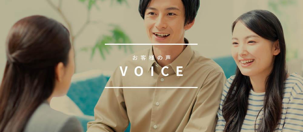 お客様の声|VOICE